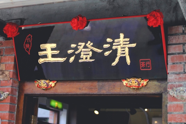 National Center For Traditional Arts Yilan Taiwan-17